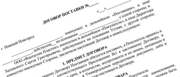 """ООО """"Фантастик Пластик"""" - завод по переработке пластмасс"""