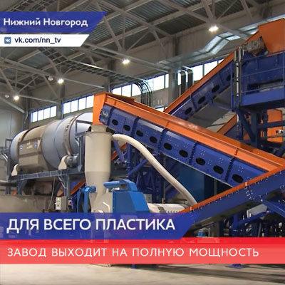 Первый в России завод высококачественной переработки пластика открылся в Нижнем Новгороде, репортаж ННТВ